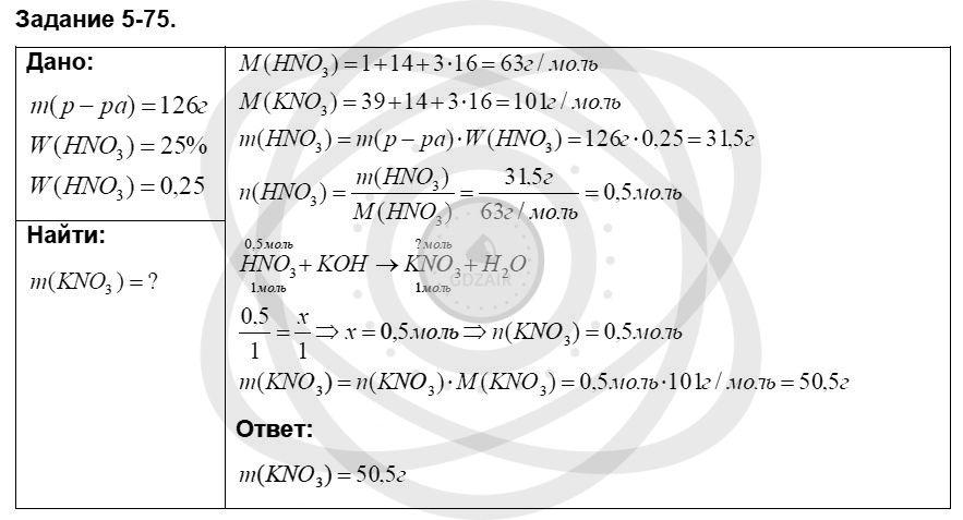 Химия 8 класс Кузнецова Н. Е. Глава 5. Основные классы неорганических соединений / Задания: 75