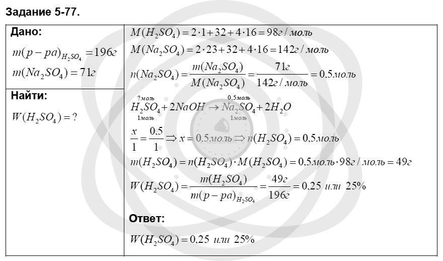 Химия 8 класс Кузнецова Н. Е. Глава 5. Основные классы неорганических соединений / Задания: 77