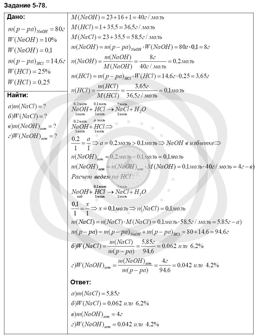 Химия 8 класс Кузнецова Н. Е. Глава 5. Основные классы неорганических соединений / Задания: 78