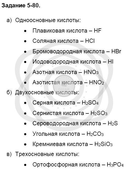 Химия 8 класс Кузнецова Н. Е. Глава 5. Основные классы неорганических соединений / Задания: 80