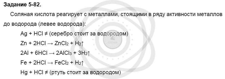 Химия 8 класс Кузнецова Н. Е. Глава 5. Основные классы неорганических соединений / Задания: 82