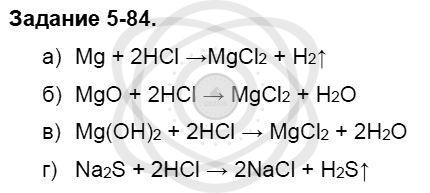 Химия 8 класс Кузнецова Н. Е. Глава 5. Основные классы неорганических соединений / Задания: 84