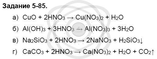 Химия 8 класс Кузнецова Н. Е. Глава 5. Основные классы неорганических соединений / Задания: 85