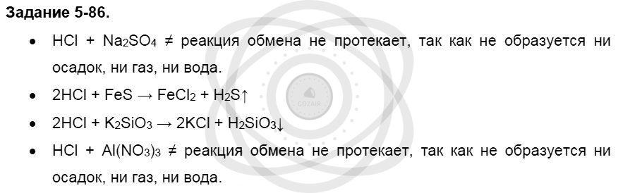 Химия 8 класс Кузнецова Н. Е. Глава 5. Основные классы неорганических соединений / Задания: 86