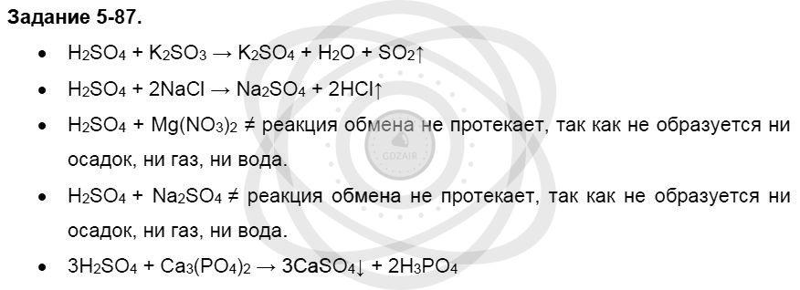 Химия 8 класс Кузнецова Н. Е. Глава 5. Основные классы неорганических соединений / Задания: 87