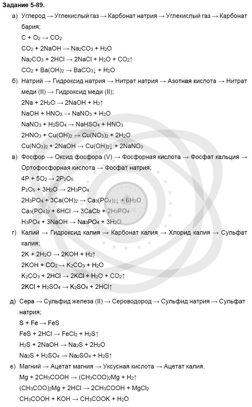 Химия 8 класс Кузнецова Н. Е. Глава 5. Основные классы неорганических соединений / Задания: 89