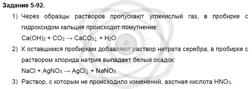 Химия 8 класс Кузнецова Н. Е. Глава 5. Основные классы неорганических соединений / Задания: 92