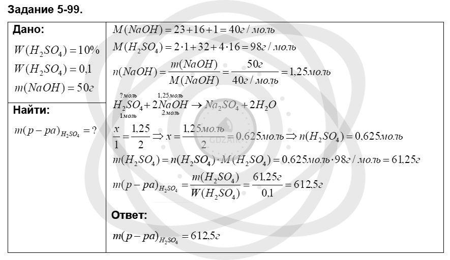 Химия 8 класс Кузнецова Н. Е. Глава 5. Основные классы неорганических соединений / Задания: 99
