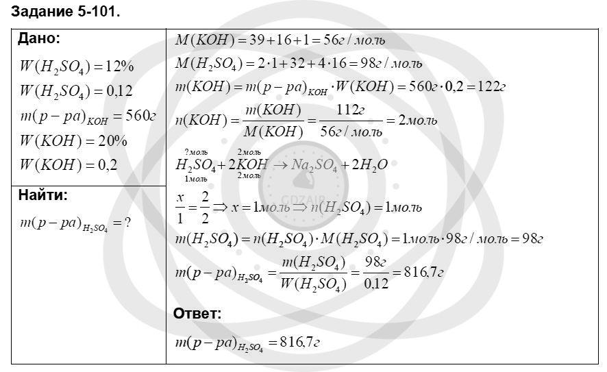 Химия 8 класс Кузнецова Н. Е. Глава 5. Основные классы неорганических соединений / Задания: 101