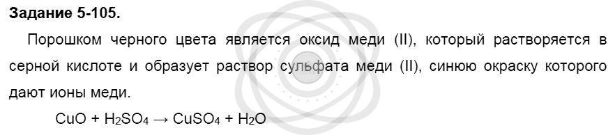 Химия 8 класс Кузнецова Н. Е. Глава 5. Основные классы неорганических соединений / Задания: 105