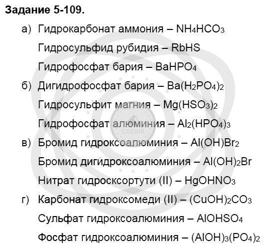 Химия 8 класс Кузнецова Н. Е. Глава 5. Основные классы неорганических соединений / Задания: 109