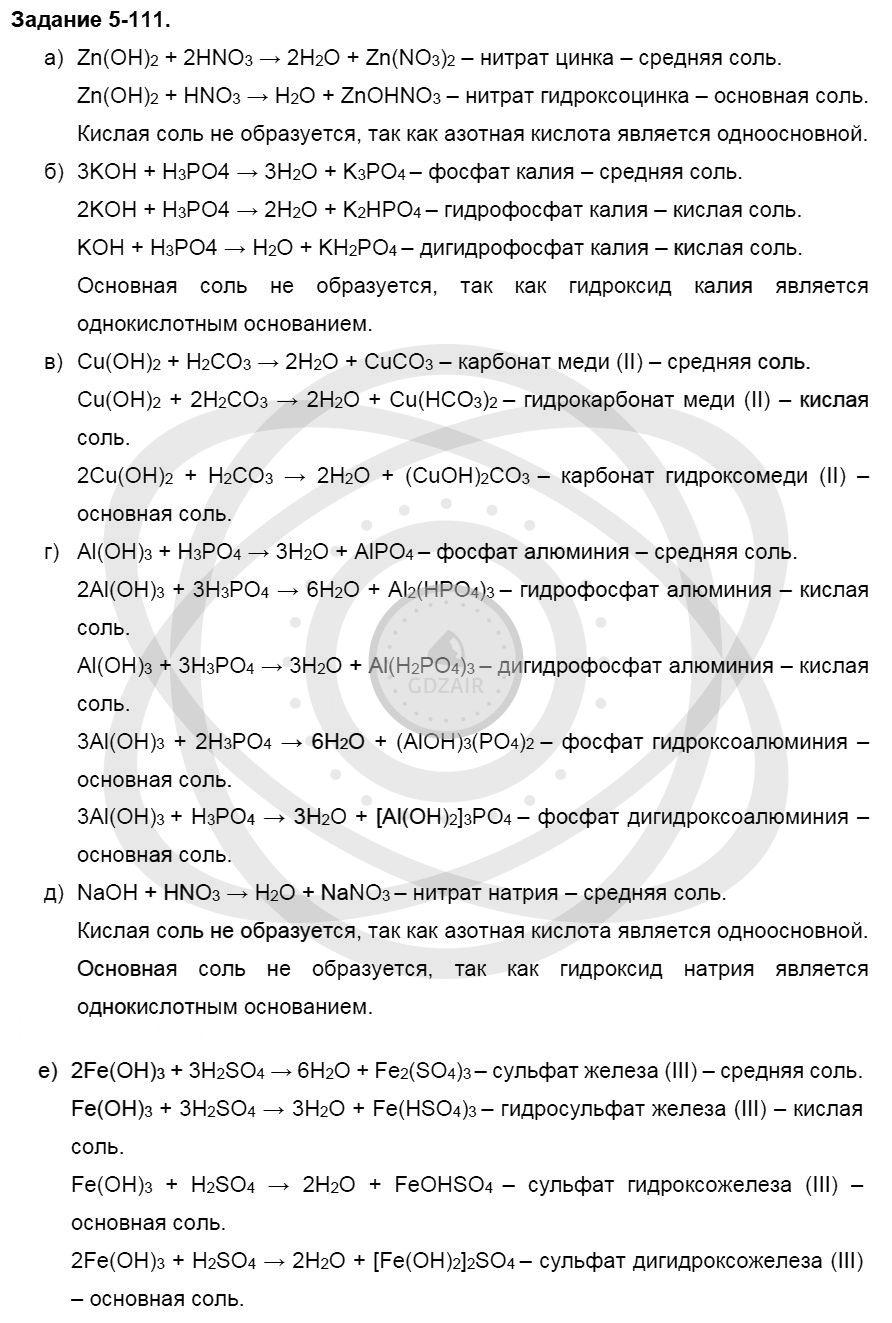 Химия 8 класс Кузнецова Н. Е. Глава 5. Основные классы неорганических соединений / Задания: 111