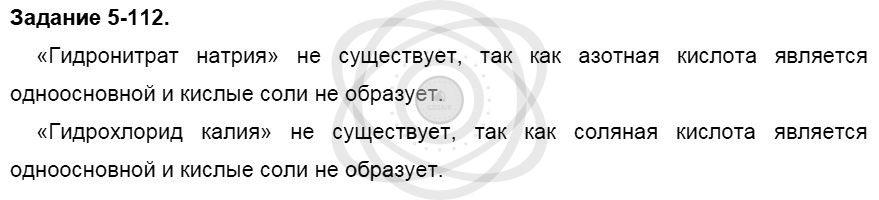 Химия 8 класс Кузнецова Н. Е. Глава 5. Основные классы неорганических соединений / Задания: 112