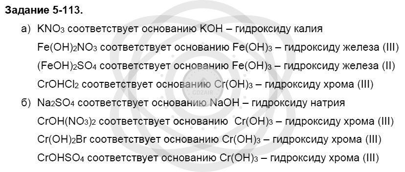 Химия 8 класс Кузнецова Н. Е. Глава 5. Основные классы неорганических соединений / Задания: 113