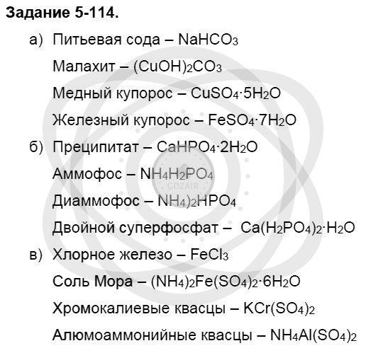 Химия 8 класс Кузнецова Н. Е. Глава 5. Основные классы неорганических соединений / Задания: 114