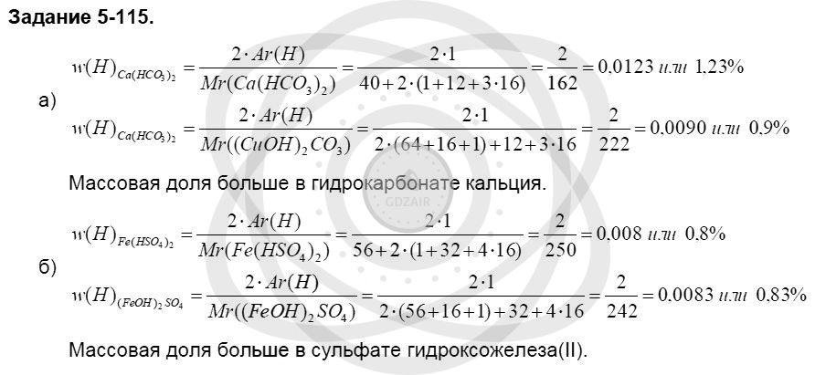 Химия 8 класс Кузнецова Н. Е. Глава 5. Основные классы неорганических соединений / Задания: 115