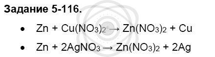 Химия 8 класс Кузнецова Н. Е. Глава 5. Основные классы неорганических соединений / Задания: 116