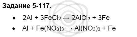 Химия 8 класс Кузнецова Н. Е. Глава 5. Основные классы неорганических соединений / Задания: 117