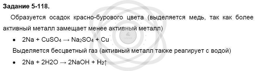 Химия 8 класс Кузнецова Н. Е. Глава 5. Основные классы неорганических соединений / Задания: 118