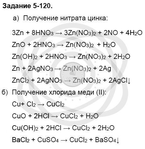 Химия 8 класс Кузнецова Н. Е. Глава 5. Основные классы неорганических соединений / Задания: 120