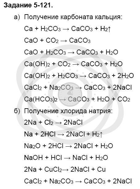 Химия 8 класс Кузнецова Н. Е. Глава 5. Основные классы неорганических соединений / Задания: 121