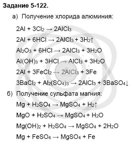 Химия 8 класс Кузнецова Н. Е. Глава 5. Основные классы неорганических соединений / Задания: 122