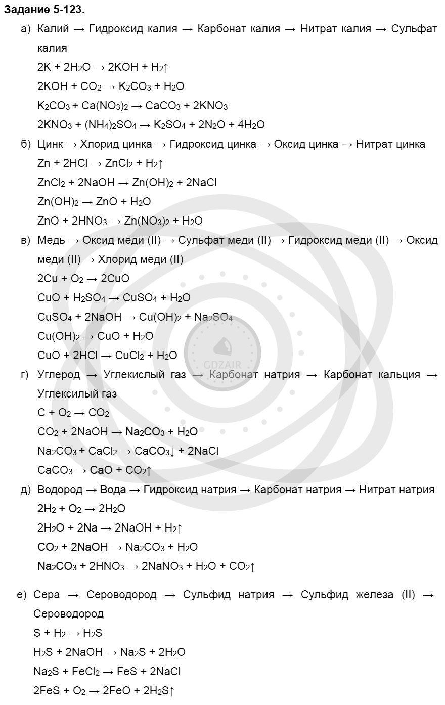 Химия 8 класс Кузнецова Н. Е. Глава 5. Основные классы неорганических соединений / Задания: 123