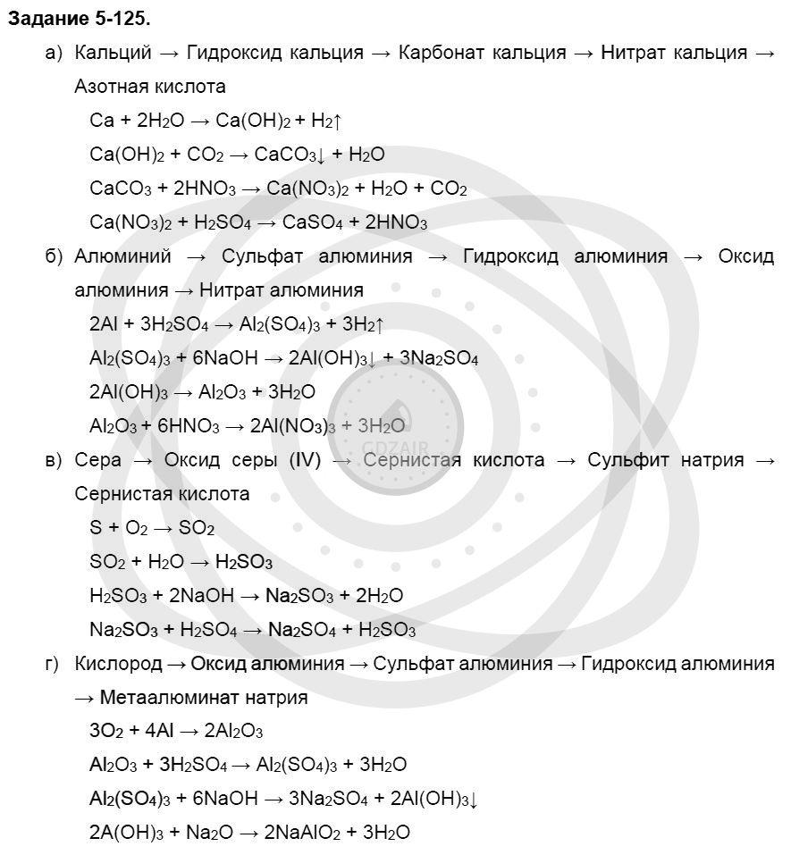 Химия 8 класс Кузнецова Н. Е. Глава 5. Основные классы неорганических соединений / Задания: 125