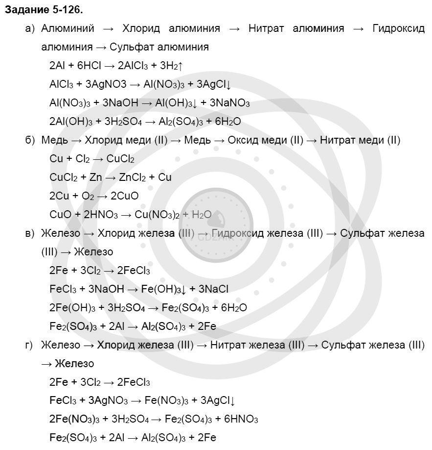 Химия 8 класс Кузнецова Н. Е. Глава 5. Основные классы неорганических соединений / Задания: 126