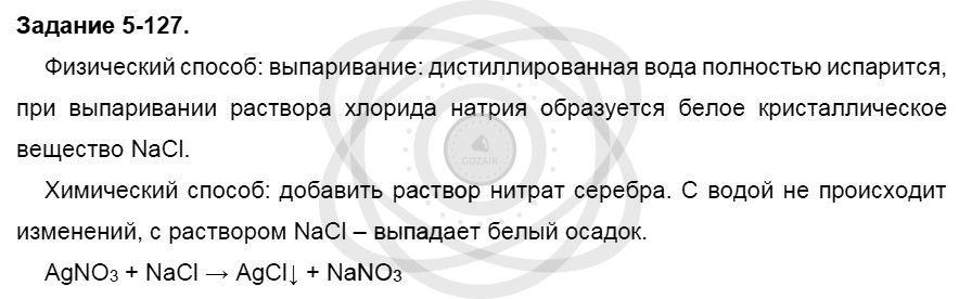 Химия 8 класс Кузнецова Н. Е. Глава 5. Основные классы неорганических соединений / Задания: 127