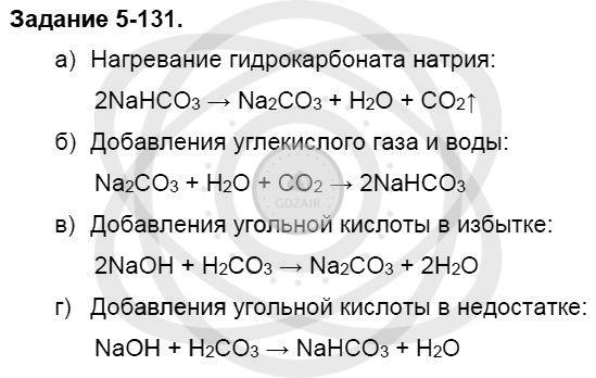 Химия 8 класс Кузнецова Н. Е. Глава 5. Основные классы неорганических соединений / Задания: 131