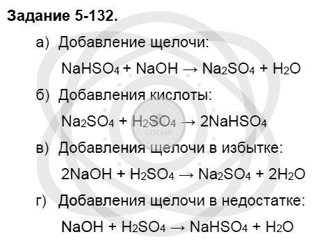Химия 8 класс Кузнецова Н. Е. Глава 5. Основные классы неорганических соединений / Задания: 132