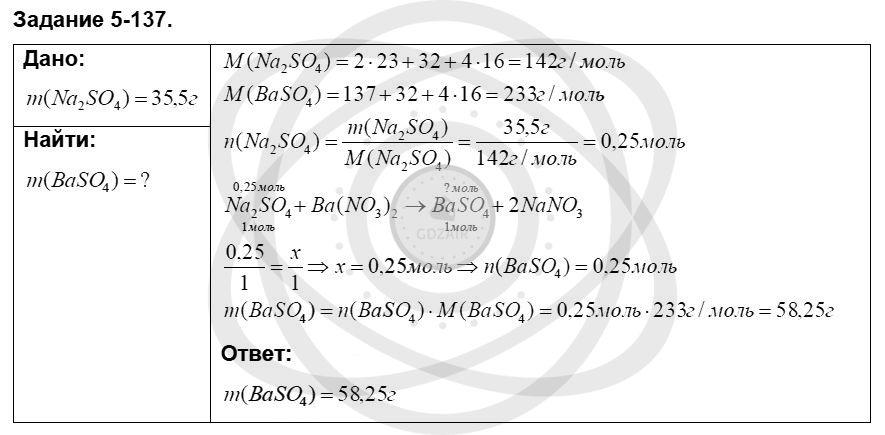 Химия 8 класс Кузнецова Н. Е. Глава 5. Основные классы неорганических соединений / Задания: 137