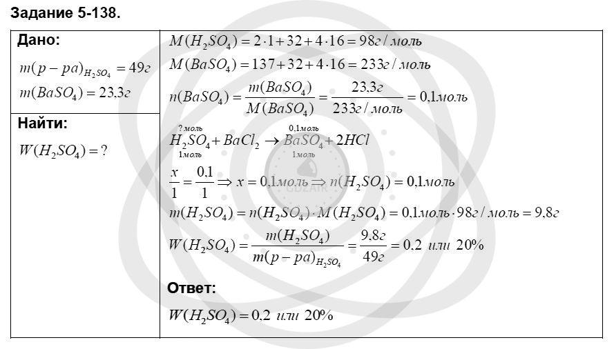 Химия 8 класс Кузнецова Н. Е. Глава 5. Основные классы неорганических соединений / Задания: 138