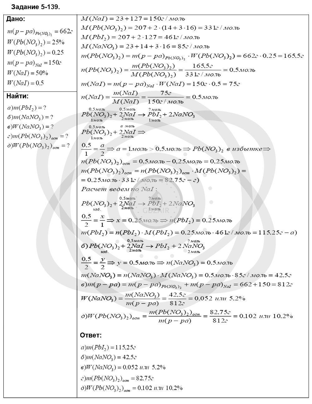 Химия 8 класс Кузнецова Н. Е. Глава 5. Основные классы неорганических соединений / Задания: 139