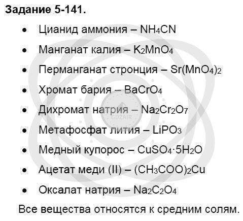 Химия 8 класс Кузнецова Н. Е. Глава 5. Основные классы неорганических соединений / Задания: 141
