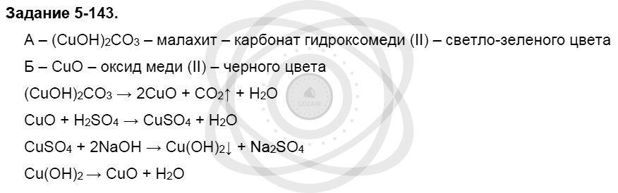 Химия 8 класс Кузнецова Н. Е. Глава 5. Основные классы неорганических соединений / Задания: 143