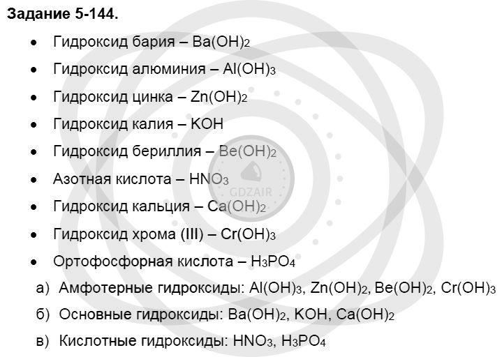 Химия 8 класс Кузнецова Н. Е. Глава 5. Основные классы неорганических соединений / Задания: 144