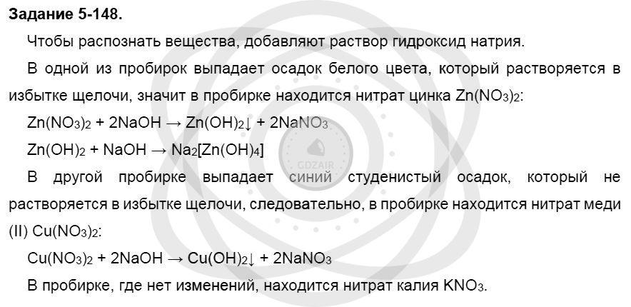 Химия 8 класс Кузнецова Н. Е. Глава 5. Основные классы неорганических соединений / Задания: 148