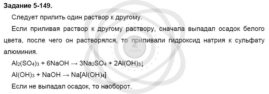Химия 8 класс Кузнецова Н. Е. Глава 5. Основные классы неорганических соединений / Задания: 149