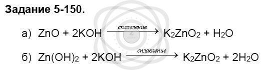Химия 8 класс Кузнецова Н. Е. Глава 5. Основные классы неорганических соединений / Задания: 150