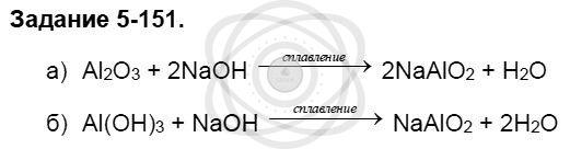 Химия 8 класс Кузнецова Н. Е. Глава 5. Основные классы неорганических соединений / Задания: 151