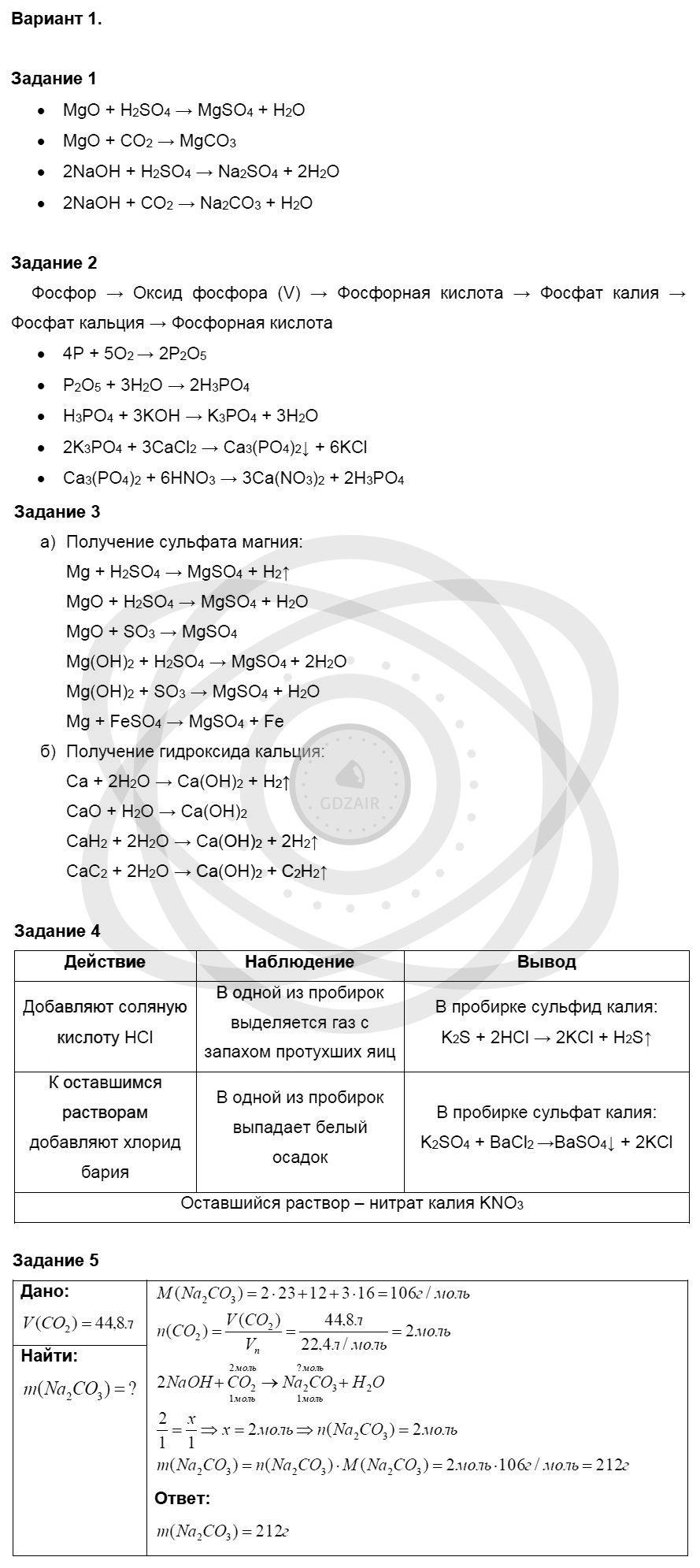Химия 8 класс Кузнецова Н. Е. Глава 5. Основные классы неорганических соединений / Контрольная работа: Вариант 1