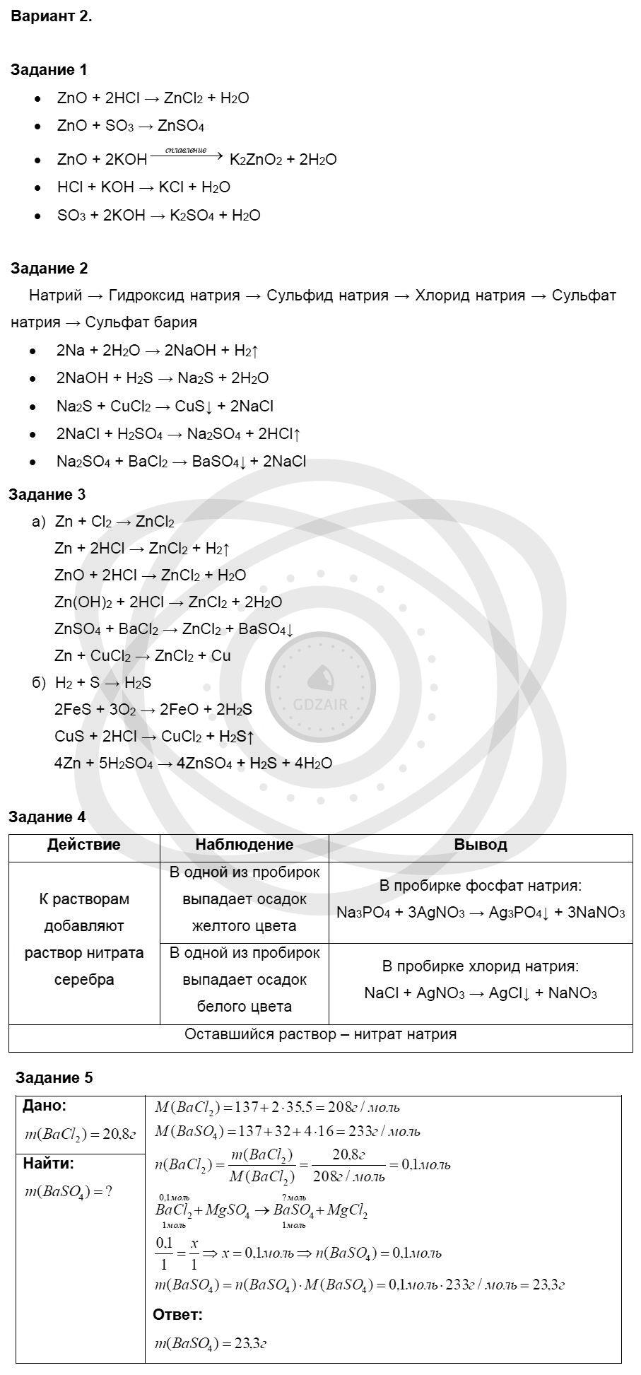 Химия 8 класс Кузнецова Н. Е. Глава 5. Основные классы неорганических соединений / Контрольная работа: Вариант 2