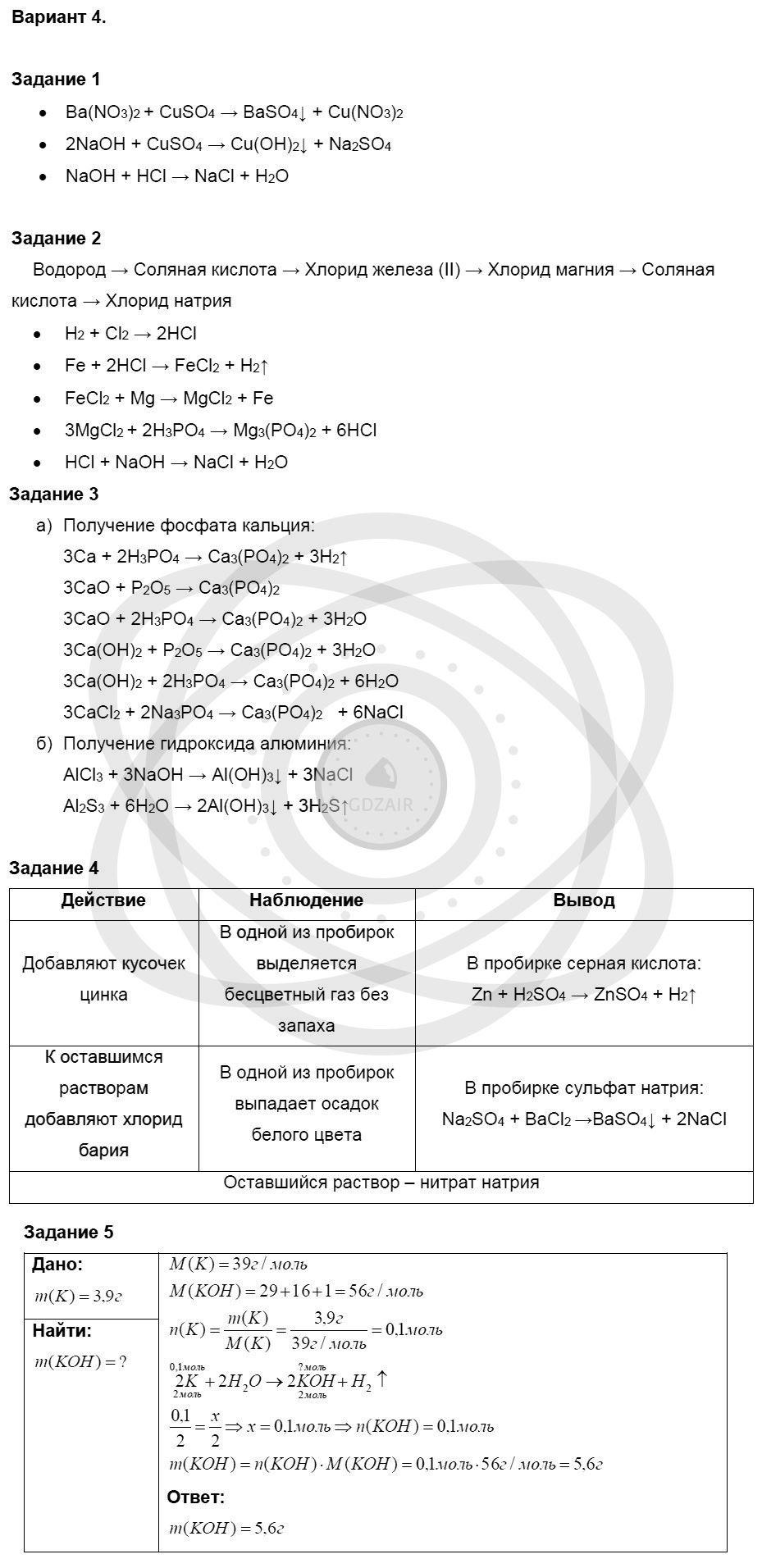 Химия 8 класс Кузнецова Н. Е. Глава 5. Основные классы неорганических соединений / Контрольная работа: Вариант 4