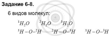 Химия 8 класс Кузнецова Н. Е. Глава 6. Строение атома. Периодический закон и периодическая система Д. И. Менделеева в свете электронной теории / Задания: 8
