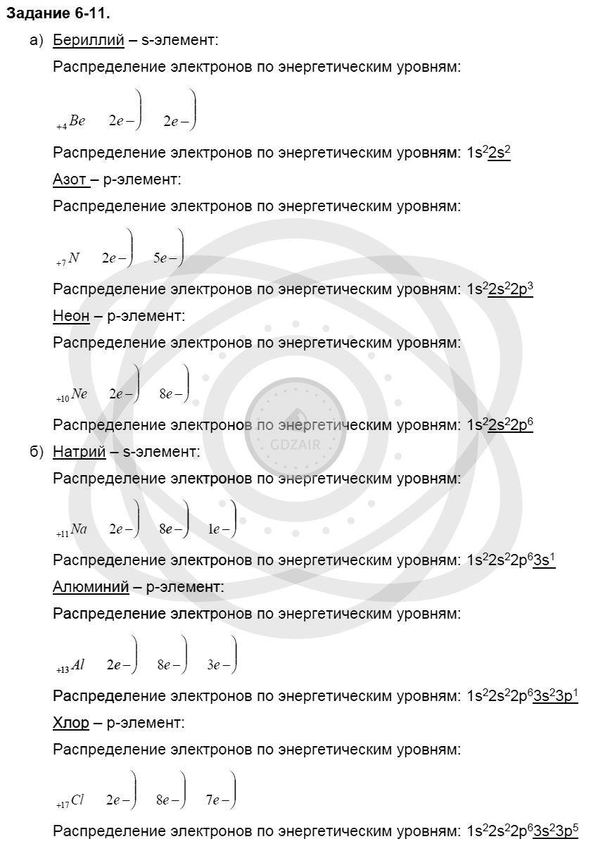 Химия 8 класс Кузнецова Н. Е. Глава 6. Строение атома. Периодический закон и периодическая система Д. И. Менделеева в свете электронной теории / Задания: 11