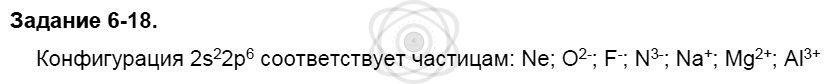 Химия 8 класс Кузнецова Н. Е. Глава 6. Строение атома. Периодический закон и периодическая система Д. И. Менделеева в свете электронной теории / Задания: 18