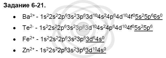 Химия 8 класс Кузнецова Н. Е. Глава 6. Строение атома. Периодический закон и периодическая система Д. И. Менделеева в свете электронной теории / Задания: 21