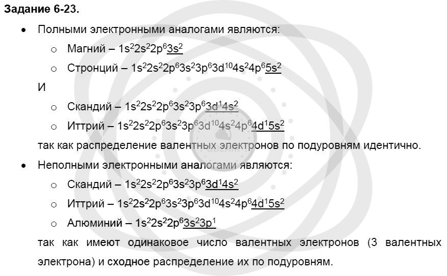 Химия 8 класс Кузнецова Н. Е. Глава 6. Строение атома. Периодический закон и периодическая система Д. И. Менделеева в свете электронной теории / Задания: 23
